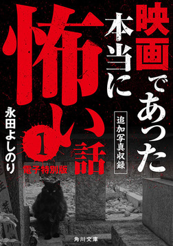 映画であった本当に怖い話1【追加写真収録電子特別版】-電子書籍
