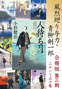 風烈廻り与力・青柳剣一郎 合冊版第三期