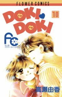 DOKI・DOKI(10)