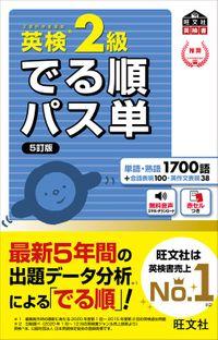 英検2級 でる順パス単 5訂版(音声DL付)