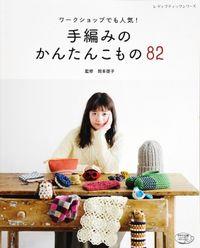 手編みのかんたんこもの82