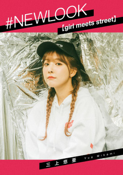 #NEWLOOK【girl meets street】三上悠亜-電子書籍