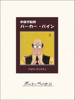 幸福手配師パーカー・パイン1-電子書籍