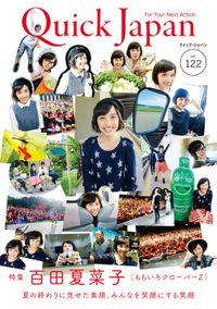 Quick Japan(クイック・ジャパン)Vol.122  2015年10月発売号 [雑誌]