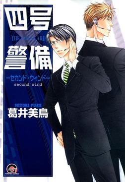 四号×警備―セカンド・ウィンド―  四号×警備シリーズ2-電子書籍