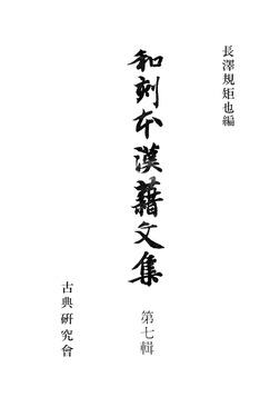 和刻本漢籍文集7-電子書籍