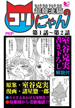 超韓流猫コリにゃん 第1話~第2話-電子書籍
