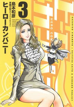 ヒーローカンパニー(3)-電子書籍