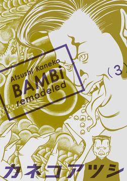 BAMBi 3 remodeled-電子書籍