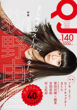 クイック・ジャパンvol.140-電子書籍