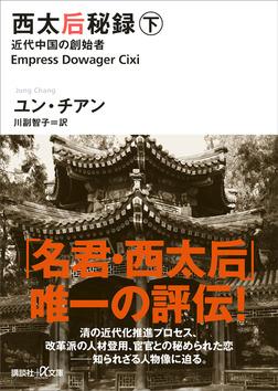 西太后秘録 下 近代中国の創始者-電子書籍