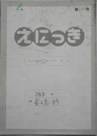 TALKEN絵日記145冊目