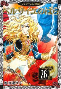 ベルサイユのばら『フェアベル連載』 (26)