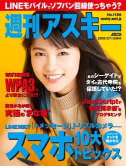 週刊アスキーNo.1186(2018年7月10日発行)-電子書籍