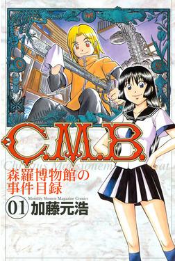 C.M.B.森羅博物館の事件目録(1)-電子書籍