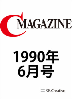 月刊C MAGAZINE 1990年6月号-電子書籍