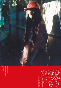 ひかりぼっち-電子書籍