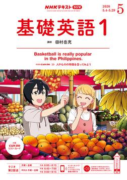 NHKラジオ 基礎英語1 2020年5月号-電子書籍