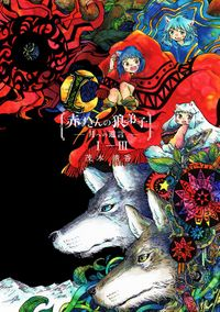 赤ずきんの狼弟子-月への遺言-①-(3)