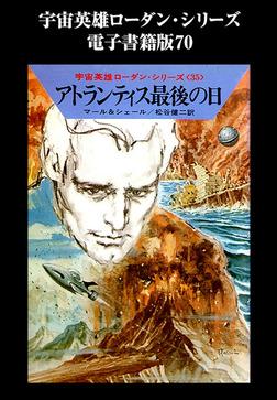 宇宙英雄ローダン・シリーズ 電子書籍版70 アトランティス最後の日-電子書籍