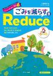 英語で地球をわくわく探検 みんなで取り組む3R (1) ごみを減らすReduce(リデュース)