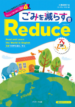 英語で地球をわくわく探検 みんなで取り組む3R (1) ごみを減らすReduce(リデュース)-電子書籍