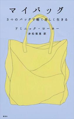 マイバッグ 3つのバッグで軽く美しく生きる-電子書籍