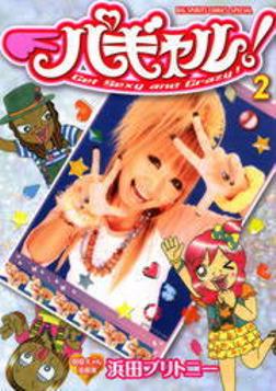 パギャル!(2)-電子書籍