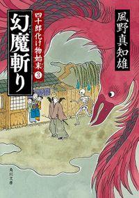 幻魔斬り 四十郎化け物始末3