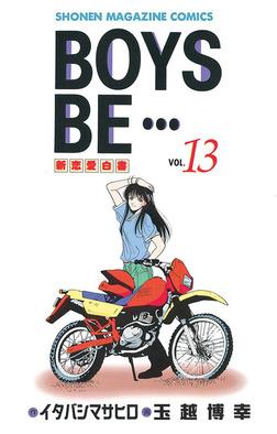 BOYS BE・・・(13)-電子書籍