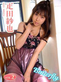 疋田紗也 Butterfly VOL.2