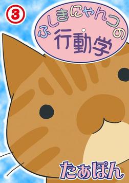 ふしぎにゃんコの行動学3-電子書籍