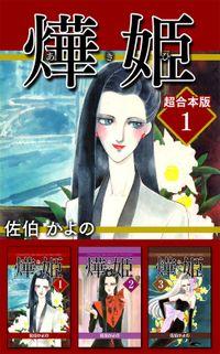 あき姫 超合本版 1巻
