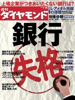 週刊ダイヤモンド 10年1月16日号-電子書籍