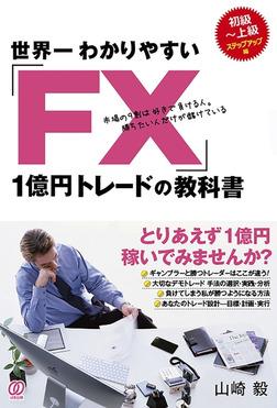世界一わかりやすい「FX」1億円トレードの教科書-電子書籍