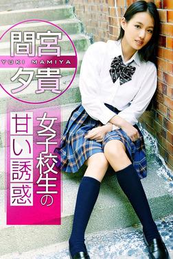 女子校生の甘い誘惑 間宮夕貴-電子書籍