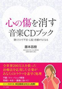 心の傷を消す音楽CDブック