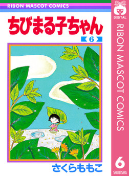 ちびまる子ちゃん 6-電子書籍