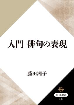 入門  俳句の表現-電子書籍