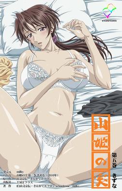 【フルカラー成人版】山姫の実 第五巻 きずな-電子書籍
