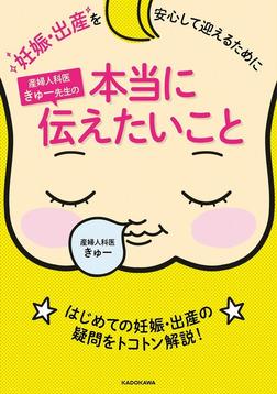 妊娠・出産を安心して迎えるために 産婦人科医きゅー先生の本当に伝えたいこと-電子書籍