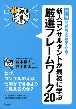 マジビジプロ 新人コンサルタントが最初に学ぶ 厳選フレームワーク20 MAJIBIJI pro[図解]問題解決に強くなる!-電子書籍