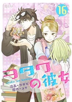 ヲタクの彼女(フルカラー) 16-電子書籍