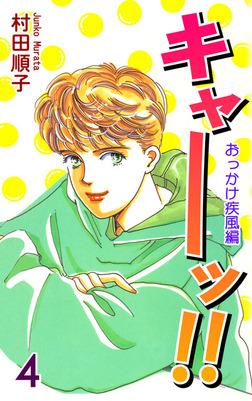 キャーッ!! (4)[おっかけ疾風編]-電子書籍