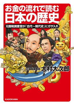 お金の流れで読む日本の歴史 元国税調査官が「古代~現代史」にガサ入れ-電子書籍