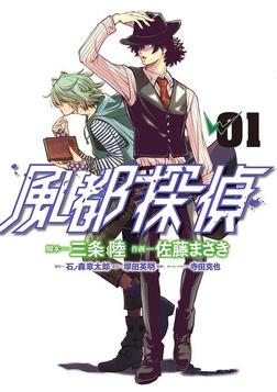 風都探偵(1)-電子書籍