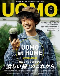 UOMO 2020年8月号-電子書籍