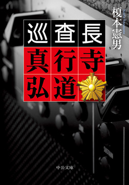 巡査長 真行寺弘道-電子書籍