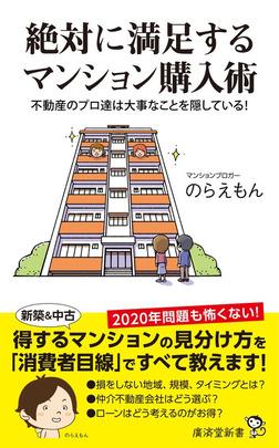絶対に満足するマンション購入術-電子書籍