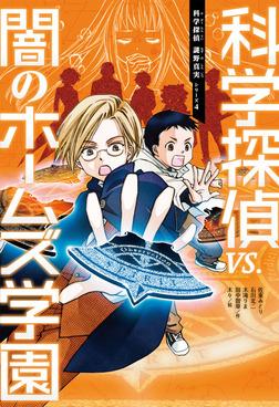 科学探偵 謎野真実シリーズ(4) 科学探偵VS.闇のホームズ学園-電子書籍